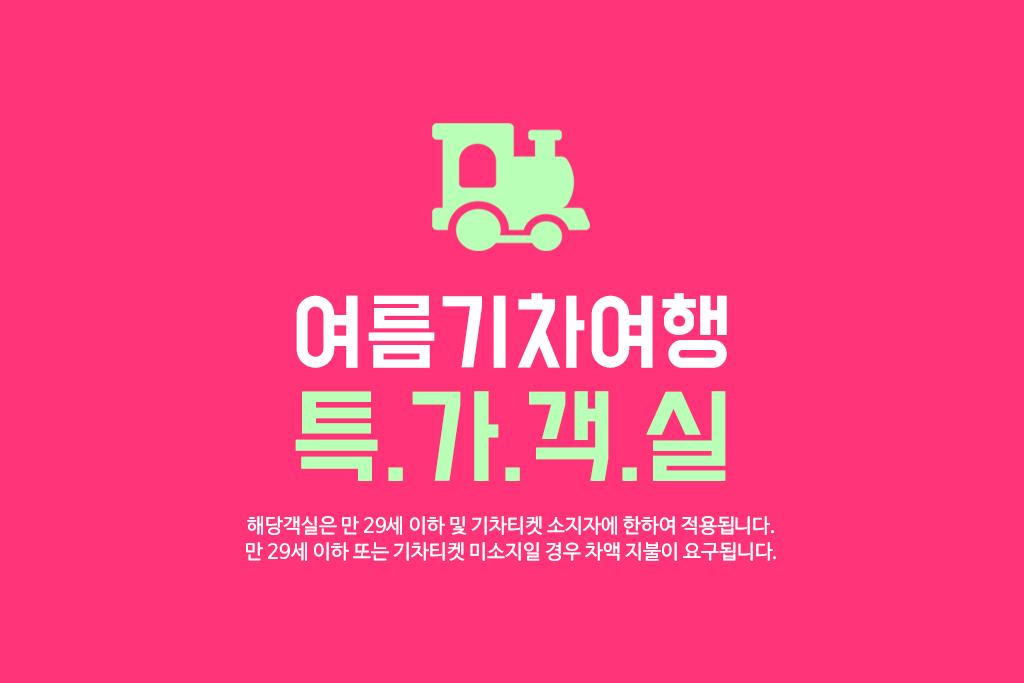 ★내일러특가★트윈룸 (2인 기준)