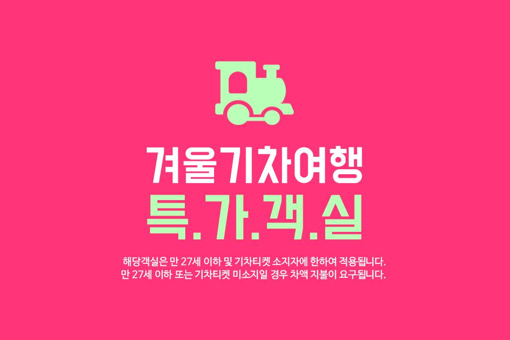 ★내일러특가★도미토리 4인실 (여성전용층)