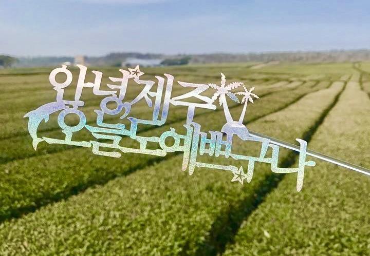 제주감성PKG  디럭스트윈 + 캔맥주 3캔 + 제주여행토퍼 1EA