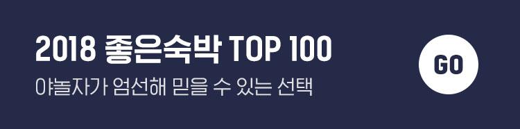2018좋은숙박100