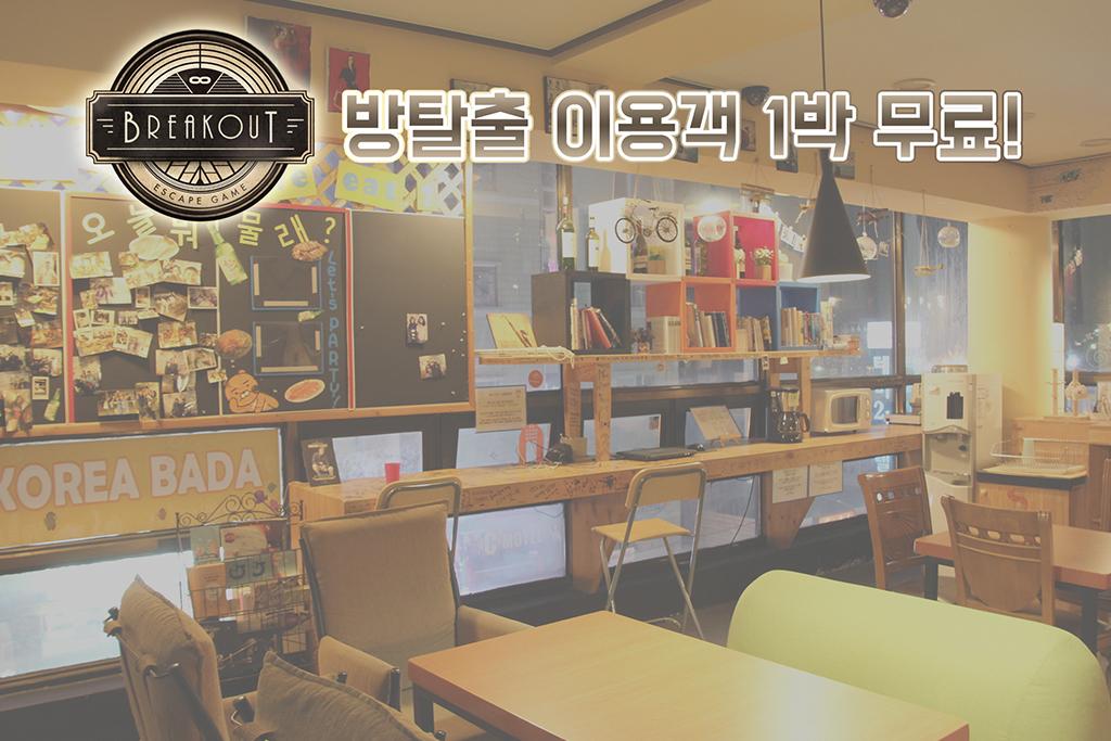 숙박+방탈출게임 체험(1인기준, 객실랜덤배정)