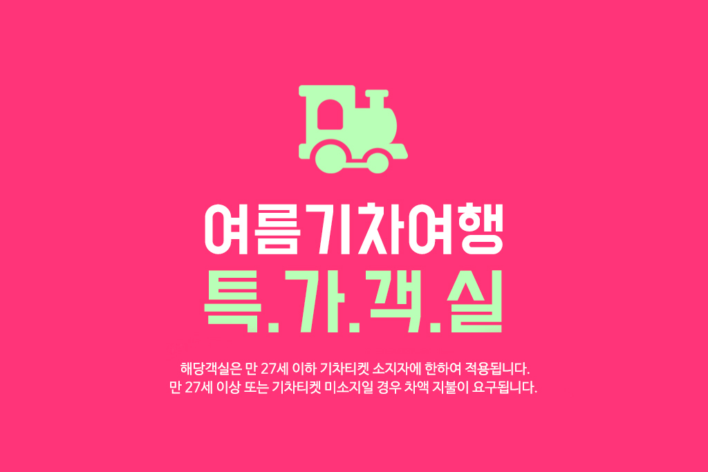 ★내일러특가★달3호