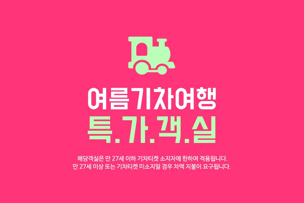 ★내일러특가★장미방(더블룸)