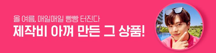 2019_여름성수기_초특가