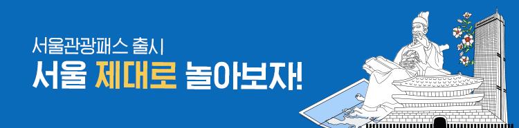 서울관광패스권