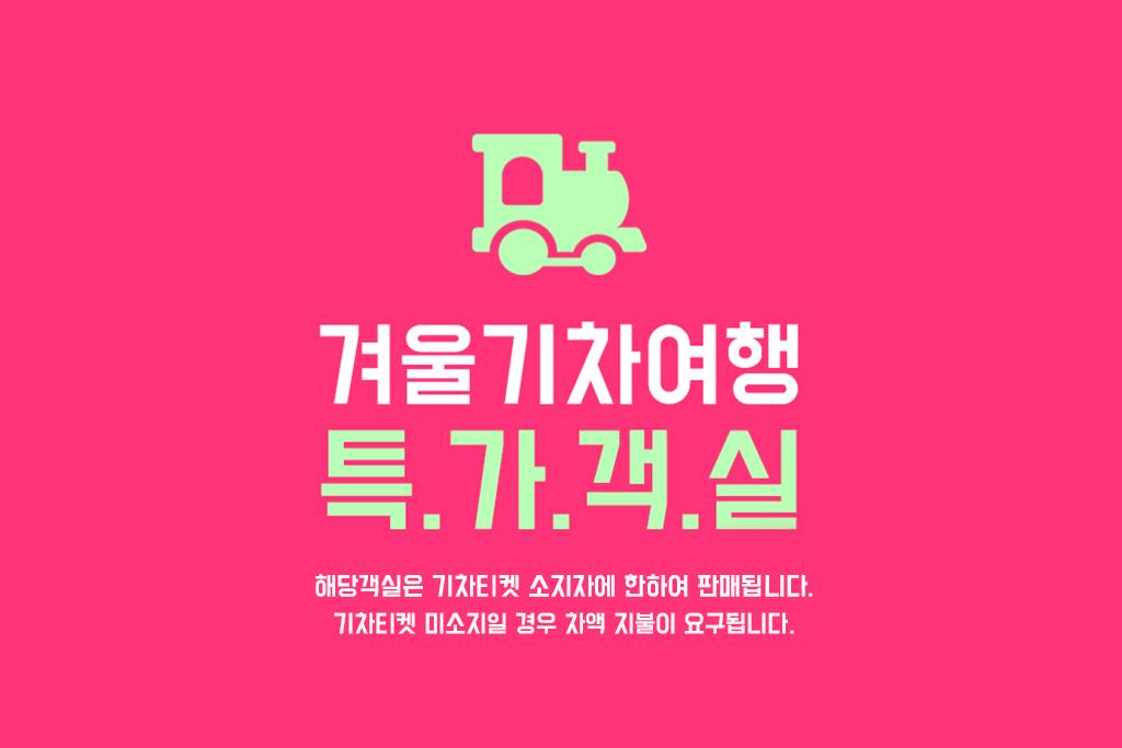 기차여행특가-더블룸 게하(23시입실마감)