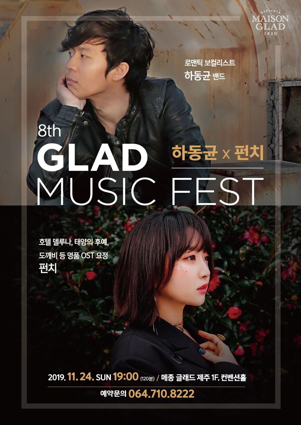 글래드뮤직페스트★하동균X펀치  스탠다드 트윈+공연 S석 2인
