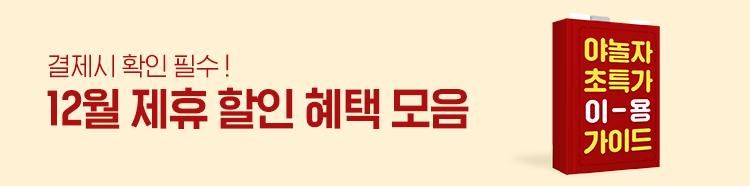 [제휴프로모션] 12월 혜택모음