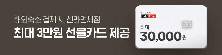 [제휴프로모션] 12월 신라면세점