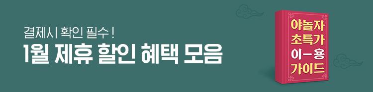 [제휴프로모션]1월제휴혜택모음
