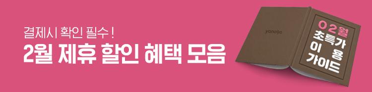 [제휴프로모션]2월제휴혜택모음