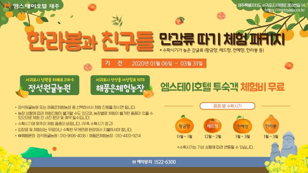한라봉 PKG  디럭스 오션뷰 체크인시 배정