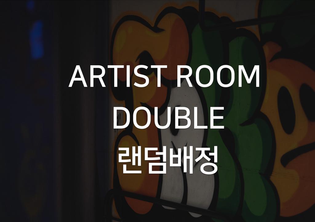 프로모션  1인/아티스트룸 더블 랜덤배정