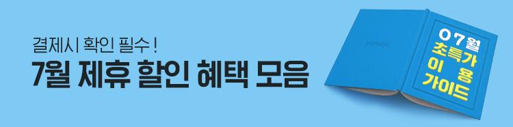 [제휴프로모션]07월혜택모음