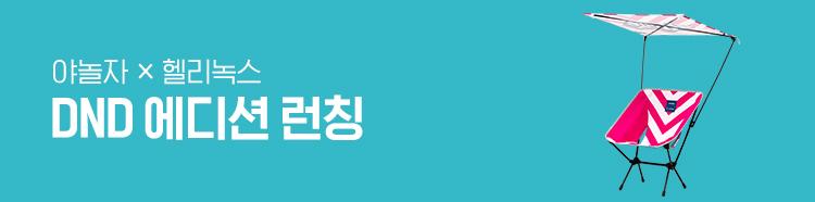 [브랜드IMC팀]야놀자x헬리녹스DND