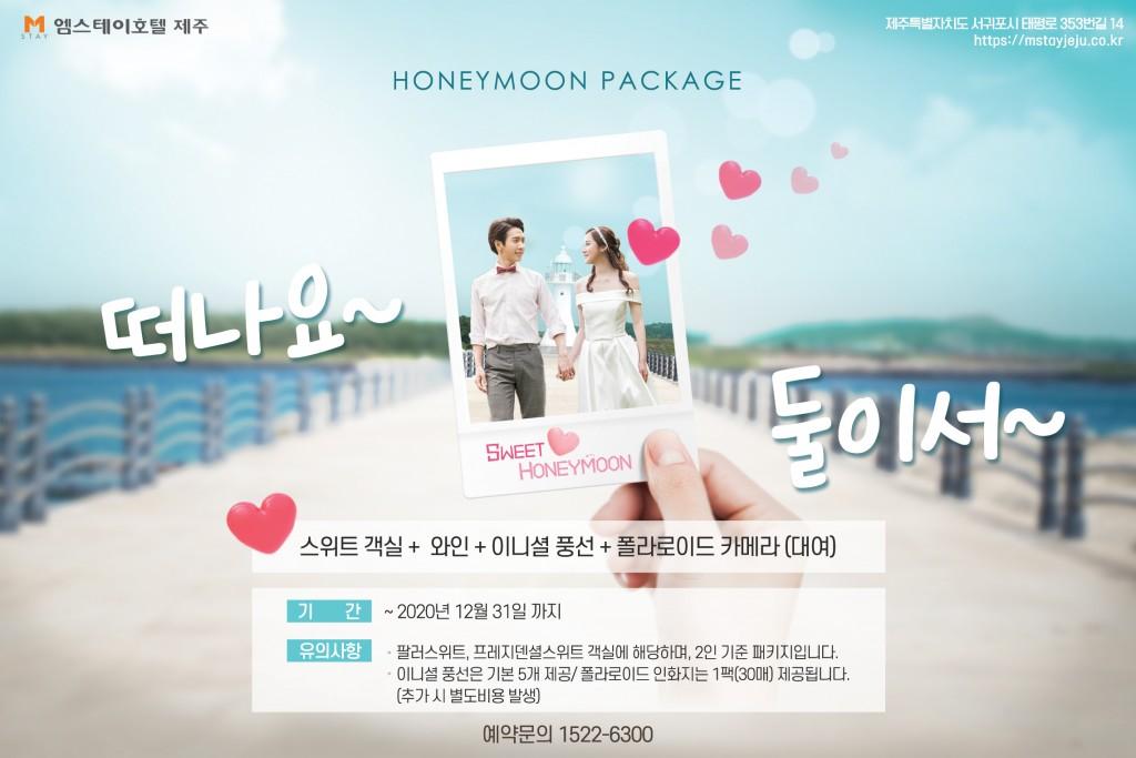 허니문 PKG★와인+이니셜풍선+폴라로이드 대여  팔러스위트