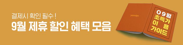 [제휴] 09월 제휴혜택 모음