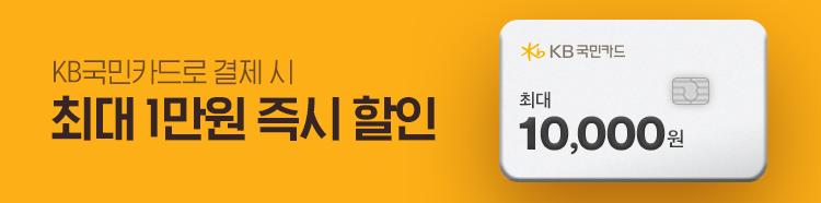 [제휴] 09월 KB국민카드