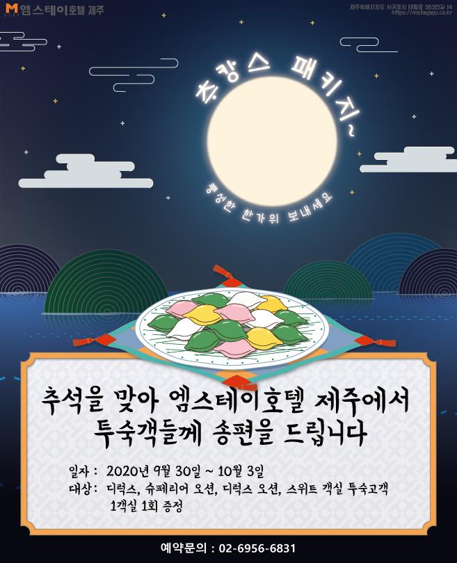 추캉스 패키지★송편 제공  디럭스 타운뷰 체크인시 배정