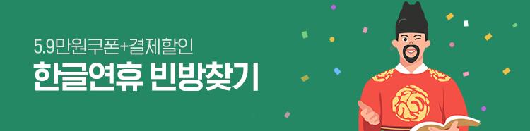[공통]한글연휴빈방찾기