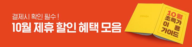 [제휴] 10월 제휴혜택 모음