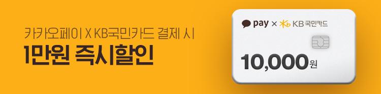 [제휴] 10월 카페X국민(1만원)