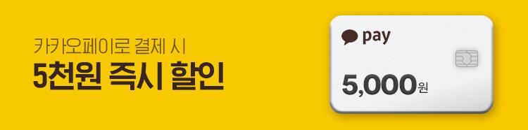 [제휴] 10월 카카오페이(국내숙박)