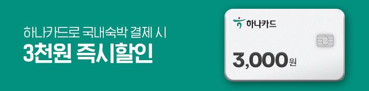 [제휴] 10월 하나카드(국내숙박)