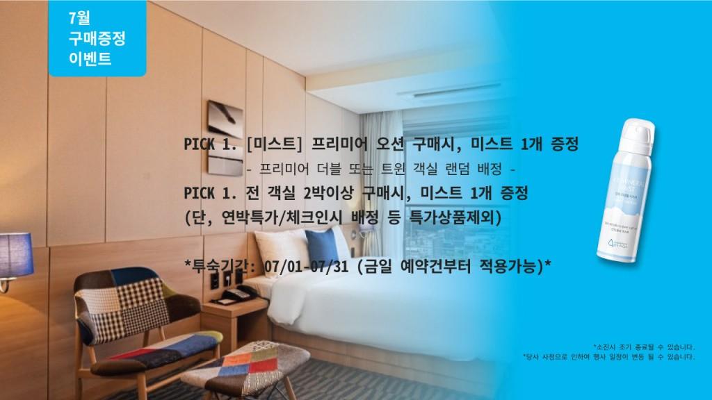 야놀자 Pick★  프리미어 오션+미스트 1개 제공