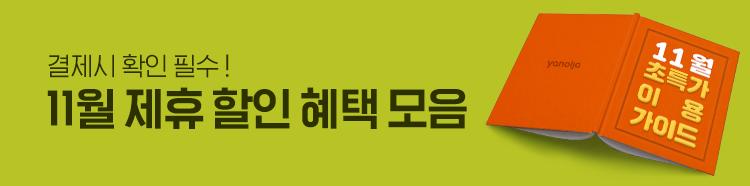 [제휴] 11월 제휴혜택 모음