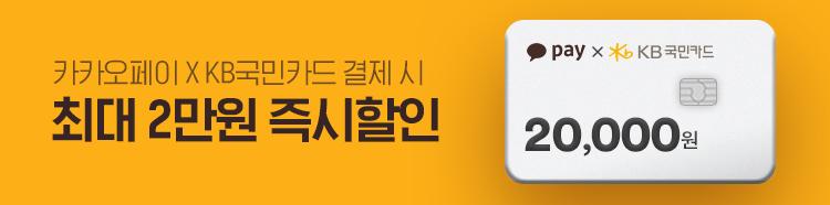 [제휴]11월카페x국민카드