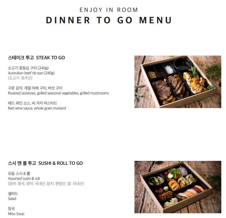 ★JEJU STAYCATION★디럭스 트윈(시그니처 디너 TO-GO 박스 2인)