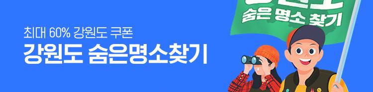 [공통]강원도숨은명소찾기