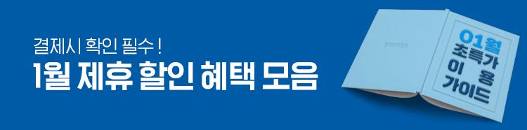 [제휴]1월혜택모음
