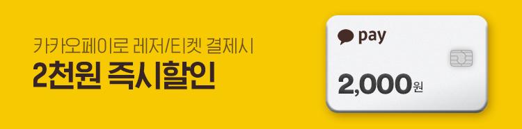 [제휴]1월카카오페이(레저)
