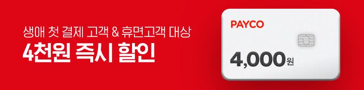 [제휴]1월페이코