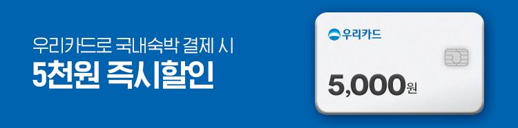 [제휴]2월우리카드