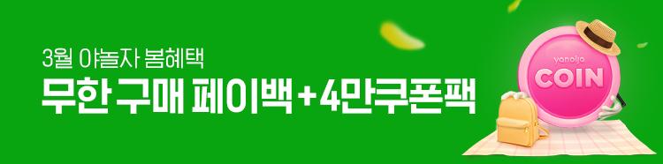 [공통]3월 야놀자 무한 구매페이백