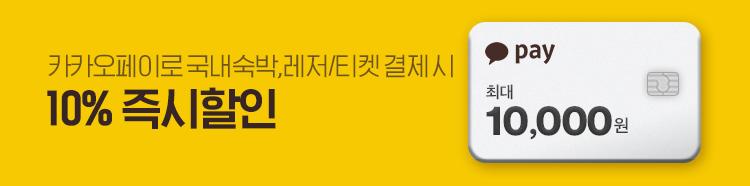 [제휴] 3월카카오페이