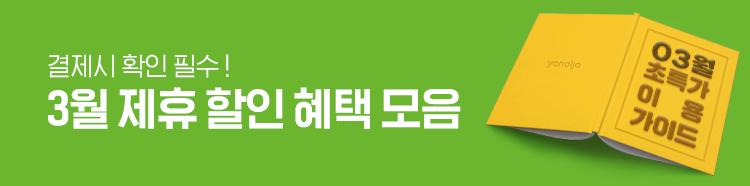 [제휴] 3월 혜택모음