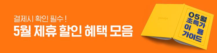 [제휴]5월혜택모음