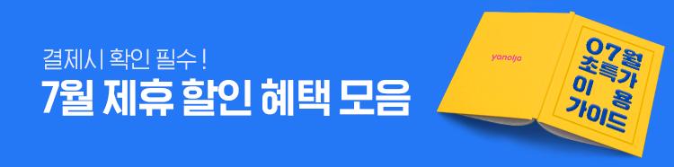 [제휴] 7월 제휴혜택 모음
