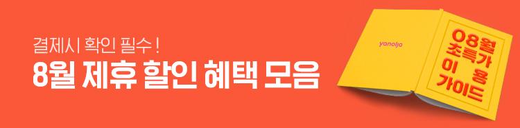 [제휴]8월제휴혜택모음