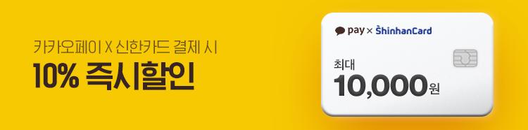 [제휴] 카카오페이(신한카드)