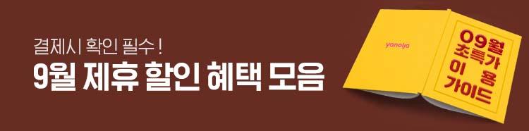 [제휴]9월제휴혜택모음