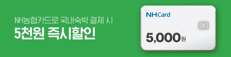[제휴] 9월 NH농협카드