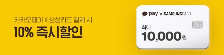 [제휴] 9월 카카오페이(삼성카드)